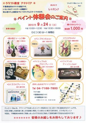 Ccf20130901_00000