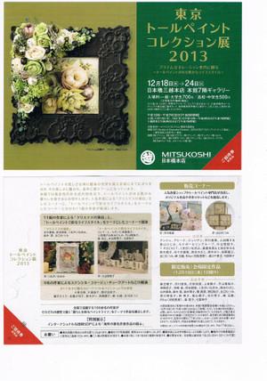 Ccf20131125_00000